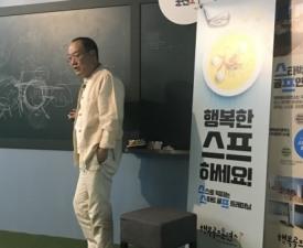 """김헌 행복골프훈련소장 """"골프 연습장은 놀이터다"""""""