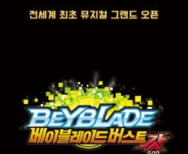 가족뮤지컬 '베이블레이드 버스트 갓' 오픈 후 예매 1위 기염… 7월 개막