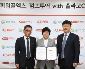 KLPGA, 3부 파워풀엑스점프투어 4개 개최