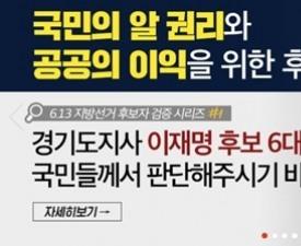 """이재명 """"악마의 편집"""" 주장, 자유한국당 입장은?"""