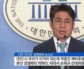 """박종진, 손학규와 갈등에 """"정치 무서워"""" 왜?"""
