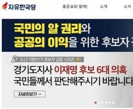 이재명 음성 녹음파일 올라온 자유한국당 홈페이지, 이유 보니