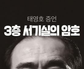 [핫 베스트셀러] 소용돌이 정세에 태영호 책 인기…최측근이 말하는 김정은의 민낯은