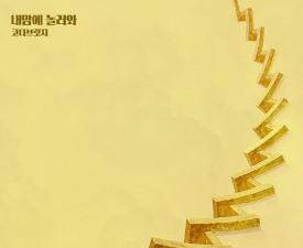 코다브릿지, 드라마 '내일도 맑음' OST곡 '내 맘에 놀러와' 공개