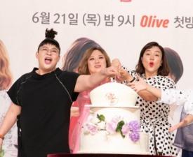 [현장;뷰] 이영자X최화정X송은이X김숙의 '밥블레스유', 살맛 나는 먹방이 온다(종합)
