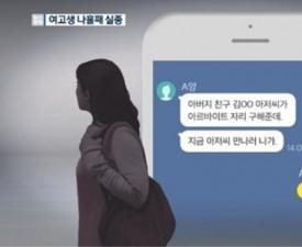 '강진 여고생 실종' 용의자 사망 전 도피 의혹? 진실은 어디에…