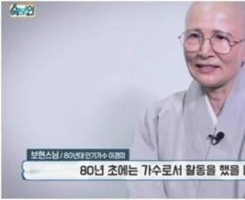 '80년대 아이유' 가수 이경미, '보현스님'으로 귀의해 유튜버까지?