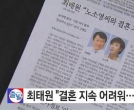 노소영, SK 최태원과 이혼 소송 첫 공판 7월로 확정