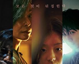 [현장;뷰] '마녀' 女캐릭터의 향연…김다미X조민수의 빛나는 존재감(종합)