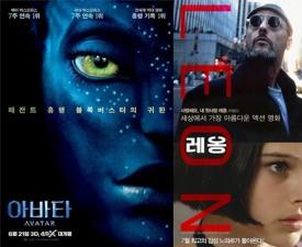 [영화 잇 수다] '아바타'-'레옹', 재개봉 두고 엇갈린 시선
