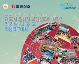 [탁구] '한국의 하리모토, 이토를 키우자' 회장기중고대회 23일 시작
