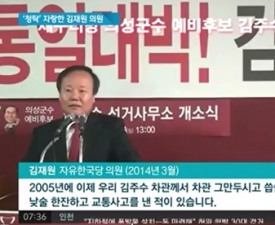 """김주수 위한 일? """"우리 지역 선배인데""""…김재원 의원의 팀킬?"""
