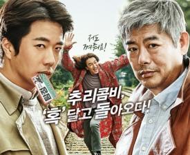 [박스오피스] '탐정: 리턴즈' 5일 연속 1위…'오션스8' 2위 등극