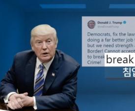 트럼프 '불법 이민자들=침략자' 발언에 韓 여론은 긍정적?