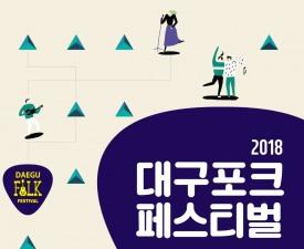 2018 대구포크페스티벌, 송창식-함춘호·강산에·로이킴 등 라인업 공개