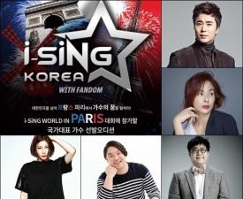 조성모-채연-조영수, '2018 i-SiNG KOREA' 초특급 심사위원 확정