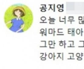 """공지영 워마드 태아 훼손 수사 요청에도 """"온갖 태아 긁어오기 전에"""" 경고"""
