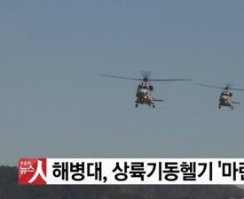 포항 헬기 추락 사고, 해병대 첫 상륙기동헬기서 발생한 비극