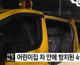 동두천 어린이집 차량사고, 4살 女兒 방치 속 결국 사망, 당시 상황보니..