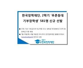 한국장학재단, '신규장학생' 뽑는다… 선발 조건·기준 학점은?
