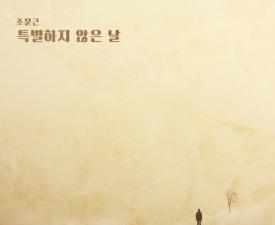 '감성보컬' 조문근, 드라마 '내일도 맑음' OST곡 '특별하지 않은 날' 공개