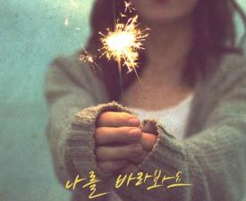 비비안, 드라마 '인형의 집' OST 곡 '나를 바라봐요' 공개