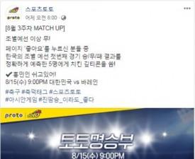 스포츠토토 공식페이스북, 8월3주차 MATCH UP 이벤트 실시