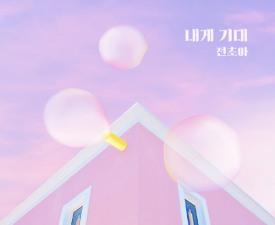 전초아, 드라마 '끝까지 사랑' OST곡 '내게 기대' 15일 발표
