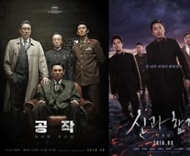 [박스오피스] '공작'-'신과함께2'-'목격자', 광복절 극장가 싹쓸이