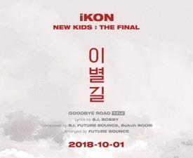 아이콘, 새 미니 앨범 타이틀 곡 '이별길' 10월 1일 발매