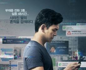 [박스오피스] '서치' 추석대전 앞두고 260만 돌파…예매율 1위는 '안시성'