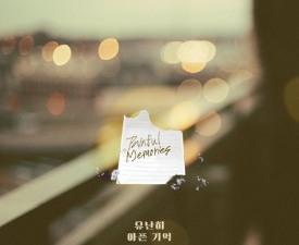 이미쉘, 드라마 '끝까지 사랑' OST곡 '유난히 아픈 기억' 23일 발표