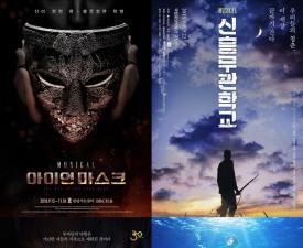 [이 공연 어때?] 아이돌 출연 뮤지컬, 볼만한 작품은?