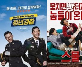 [추석특선영화] 25일 '스물'·'쿵푸팬더2'·'덕혜옹주' 다양한 볼거리