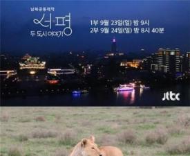 [추석특집방송] 23일 南北 다큐멘터리 향연… '제3의 매력' '대탈출' 스페셜 편성