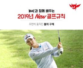 [카드뉴스] 2019년부터 적용될 새 골프룰 (3)
