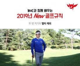 [카드뉴스] 2019년부터 적용될 새 골프룰 (4)