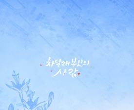 금잔디, 드라마 '차달래 부인의 사랑' 메인테마곡 '나를 살게 하는 사랑' 21일 공개