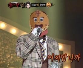 복면가왕 왕밤빵, 김용진과 비슷?…의심 받는 이유 있다?