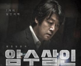 [박스오피스] '암수살인', '퍼스트맨' 제치고 1위 탈환
