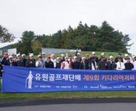 키다리아저씨 골프대회서 박준홍-이예원 우승