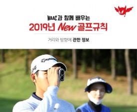 [카드뉴스] 2019년부터 적용될 새 골프룰 (12)