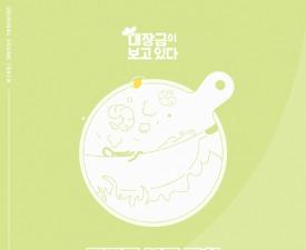 슈퍼키드 허첵, 드라마 '대장금이 보고있다' OST곡 '지지고 볶고 데쳐' 공개