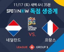 프랑스 vs 네덜란드, 리그A 그룹1 결선 진출팀 가린다