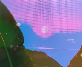 소향, '하나뿐인 내편' 유이-이장우 러브테마 OST곡 '사랑합니다' 리메이크