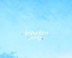 아리밴드, 드라마 '차달래 부인의 사랑' OST 발라드 곡 '널 사랑한' 19일 공개