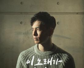 '고음폭격기' 이혁, 신곡 '이 노래가 들리나요' 공개…감성 발라드로 '여심 저격'