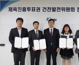케이토토, 건강한 투표권 문화 조성 위한 건전발전위원회 발족