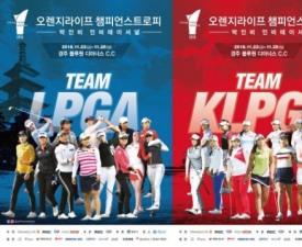 여자골프스타 총출동, 챔피언스트로피 23일 경주에서 개막