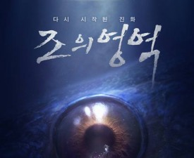 VR툰 '조의영역', 선댄스영화제 공식 초청…VR시네마 중 유일한 韓작품